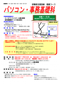 h2901-国分開講_募集チラシ【パソコン・事務基礎科】